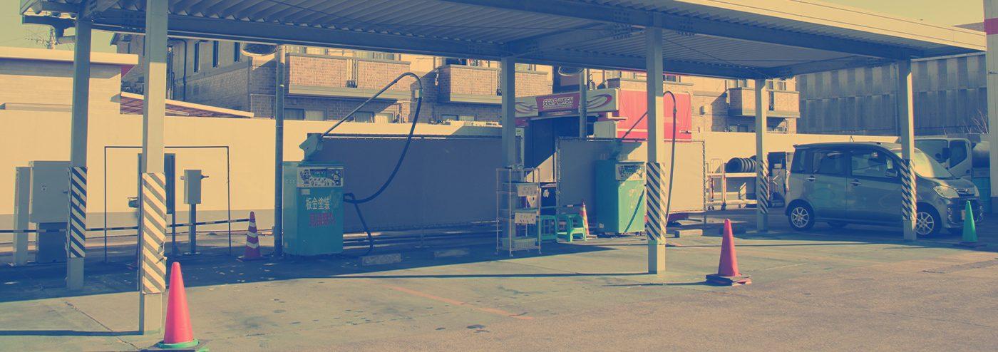 笠野石油店